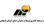 پذيرهنويسي اوراق مرابحه در نماد معاملاتي «کرمان» انجام می شود