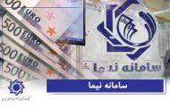 تأمین ارز واردات به رقم 6.2 میلیارد یورو رسید