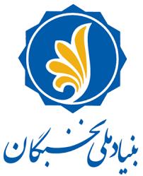 آیا وظایف بنیاد نخبگان استان کرمان انجام شده است ؟
