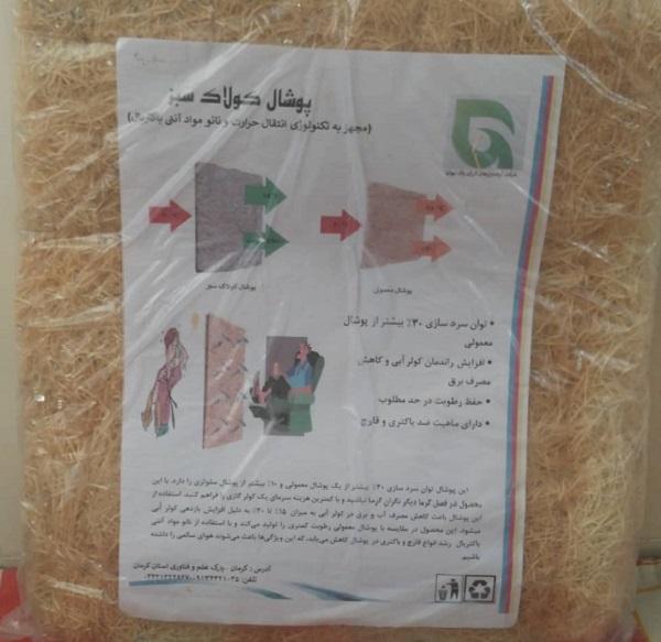به همت فناوران پارک علم و فناوری کرمان صورت گرفت: تولید پوشال آنتی باکتریال با توان سرمایشی بالا