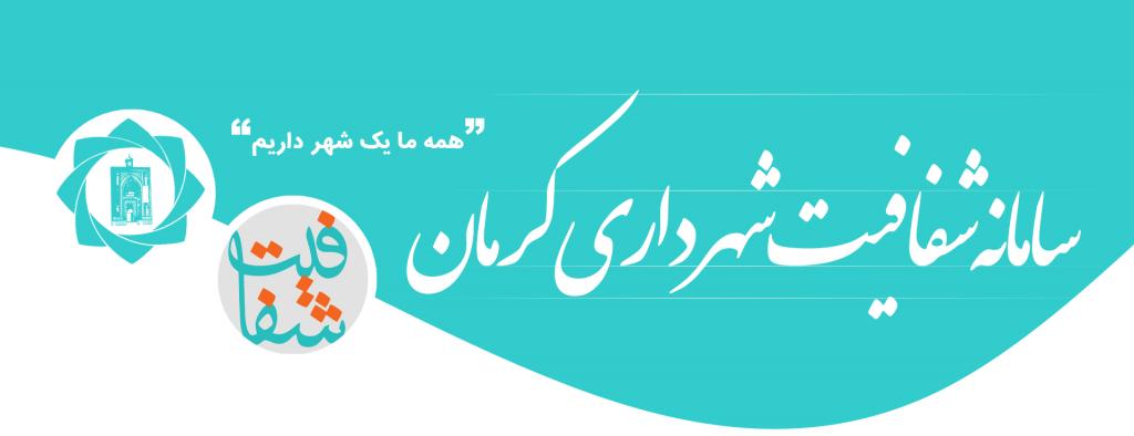 آشنایی با سامانه شفافیت شهرداری کرمان