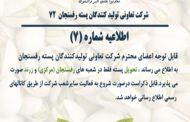 اطلاعیه شماره ۷ شرکت تعاونی تولیدکنندگان  پسته رفسنجان