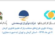 رئیس پارک علم و فناوری کرمان : رویداد سرمایه گذاری، ویژه شرکت های عضو پارک علم وفناوری کرمان برگزار می شود