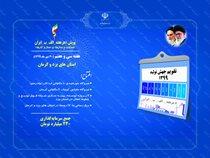 شش پروژه صنعت برق با سرمایهگذاری 240 میلیارد تومان در یزد و کرمان افتتاح میشود