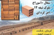 آجر سفال مهر کرمان ،آماده ی پذیرش سفارش