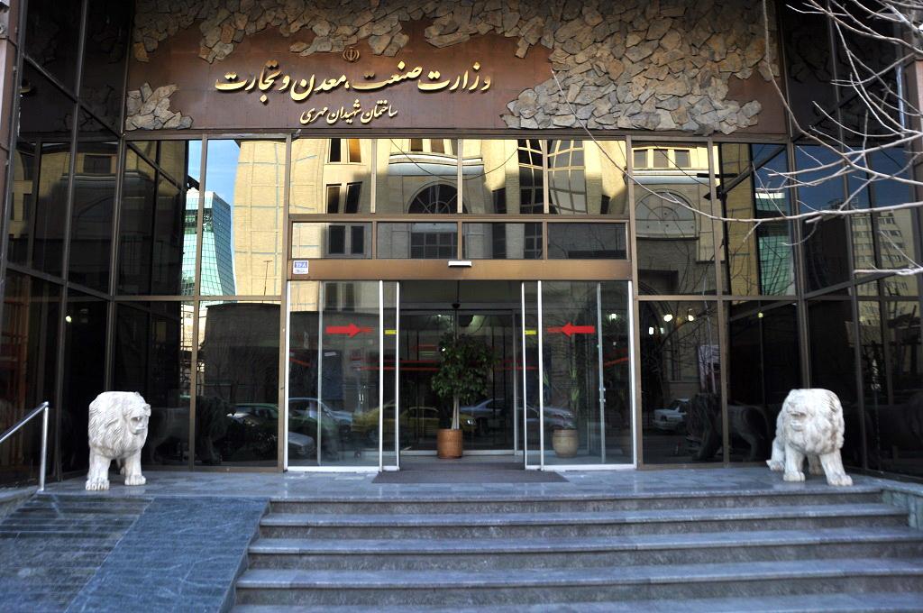 اطلاعیه مهم دفتر سرمایه گذاری خارجی وزارت صمت