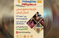نمایشگاه صنایعدستی در هتل پارس کرمان در حال برگزاری است