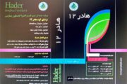 کپسول آبیاری ابتکار نوین برای کاهش مصرف آب