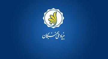 کارگاه مجازی مهارت مدیریت استرس در بنیاد نخبگان استان کرمان برگزار شد