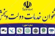 نشانی وتلفن دفاتر پیشخوان در استان کرمان