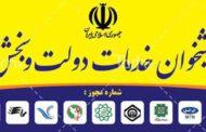 نشانی وتلفن دفاتر پیشخوان الکترونیک دولت در کرمان،نرماشیر،منوجان،گلباف،کوهبنان و کهنوج(بخش اول)