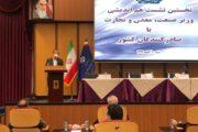 وزیر صنعت، معدن و تجارت: اولین ماموریت وزارت صمت بازکردن قفل صادرات کشور بوده است