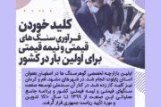 سنگهای گرانبها، عرصهای برای خودنمایی گوهرهای ایران زمین