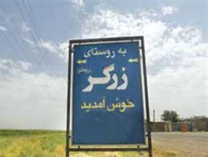 ایرانگردی؛ روستای زرگر؛ هم ایرانی اند، هم اروپایی!