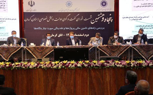 در شورای گفت و گوی استان کرمان مطرح شد: استفاده از منابع مالی شرکت های بزرگ در سرمایه گذاری های اساسی